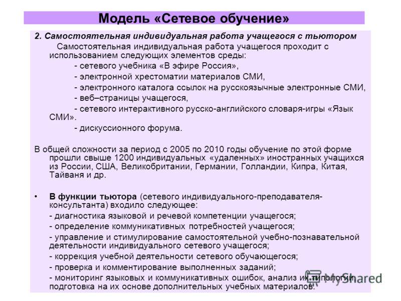Модель «Сетевое обучение» 2. Самостоятельная индивидуальная работа учащегося с тьютором Самостоятельная индивидуальная работа учащегося проходит с использованием следующих элементов среды: - сетевого учебника «В эфире Россия», - электронной хрестомат