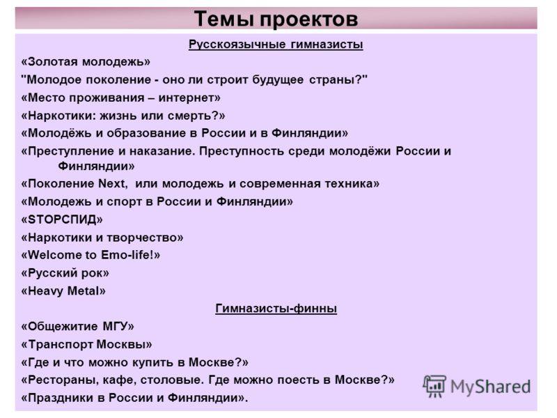Темы проектов Русскоязычные гимназисты «Золотая молодежь»
