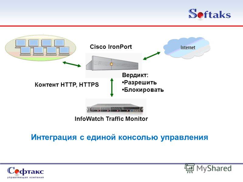 Вердикт: Разрешить Блокировать Cisco IronPort InfoWatch Traffic Monitor Контент HTTP, HTTPS Интеграция с единой консолью управления