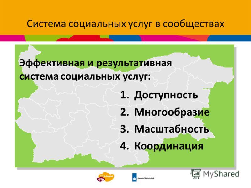 Система социальных услуг в сообществах g 1.Доступность 2.Многообразие 3.Масштабность 4.Координация Эффективная и результативная система социальных услуг: