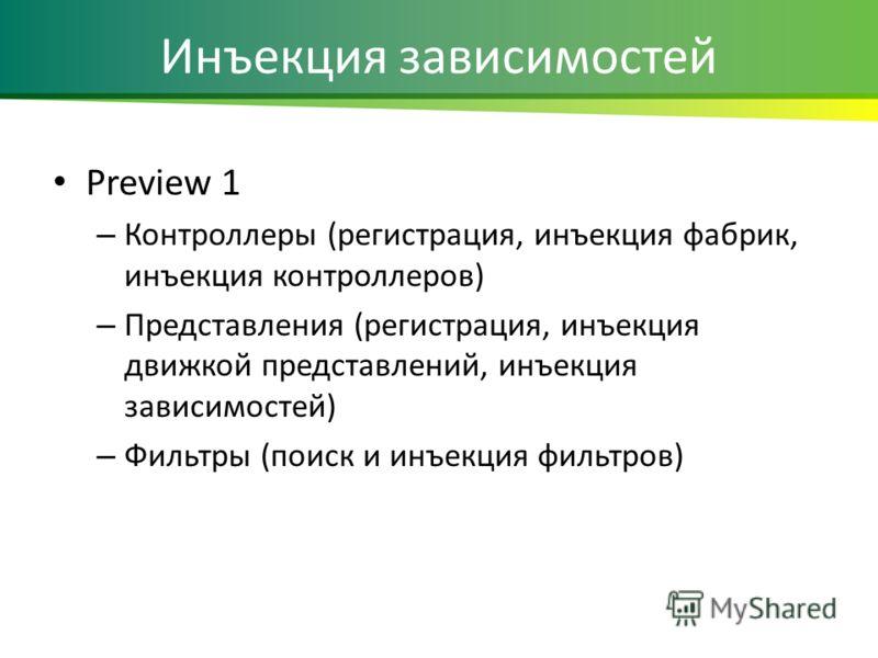 Инъекция зависимостей Preview 1 – Контроллеры (регистрация, инъекция фабрик, инъекция контроллеров) – Представления (регистрация, инъекция движкой представлений, инъекция зависимостей) – Фильтры (поиск и инъекция фильтров)