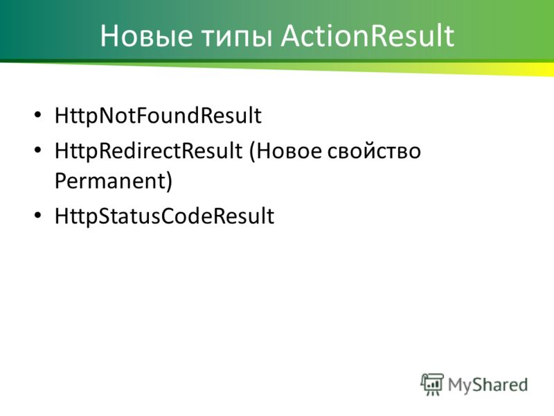 Новые типы ActionResult HttpNotFoundResult HttpRedirectResult (Новое свойство Permanent) HttpStatusCodeResult