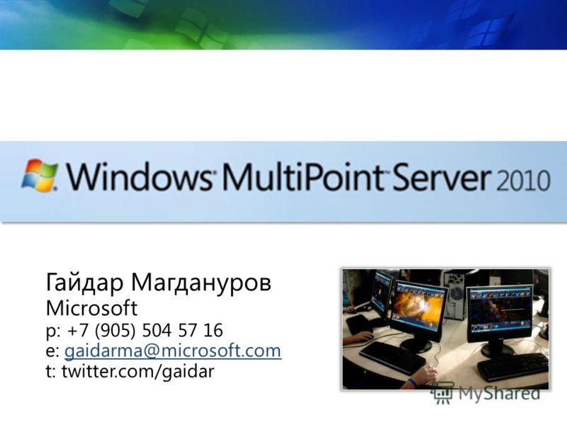 Гайдар Магдануров Microsoft p: +7 (905) 504 57 16 e: gaidarma@microsoft.comgaidarma@microsoft.com t: twitter.com/gaidar