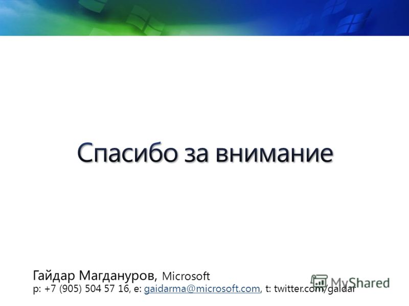 Гайдар Магдануров, Microsoft p: +7 (905) 504 57 16, e: gaidarma@microsoft.com, t: twitter.com/gaidargaidarma@microsoft.com