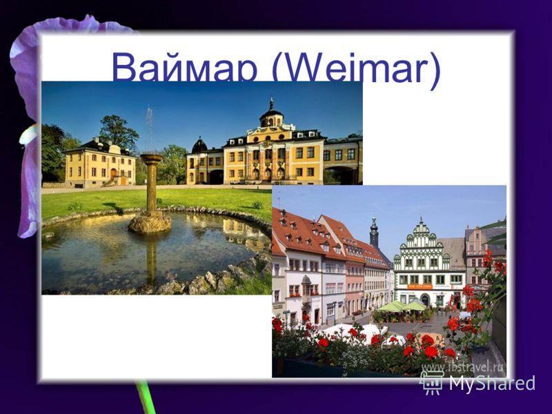 Ваймар (Weimar)