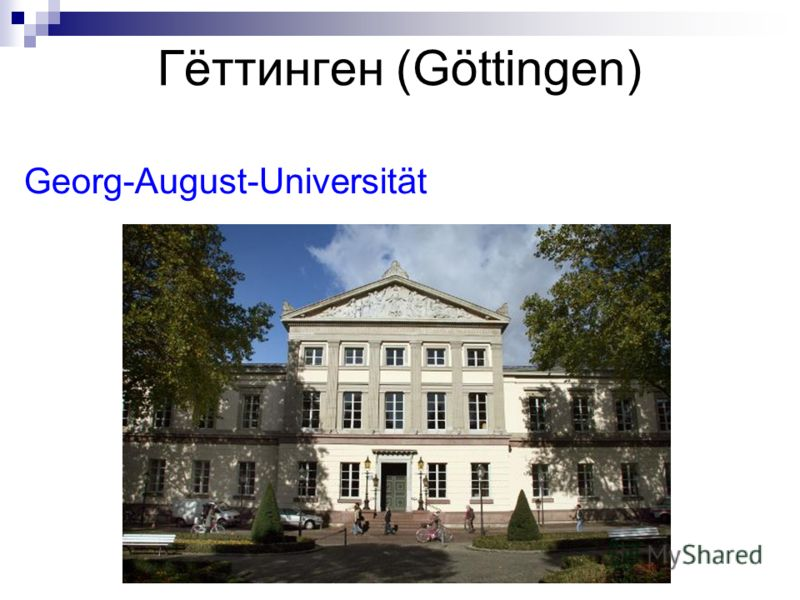 Гёттинген (Göttingen) Georg-August-Universität
