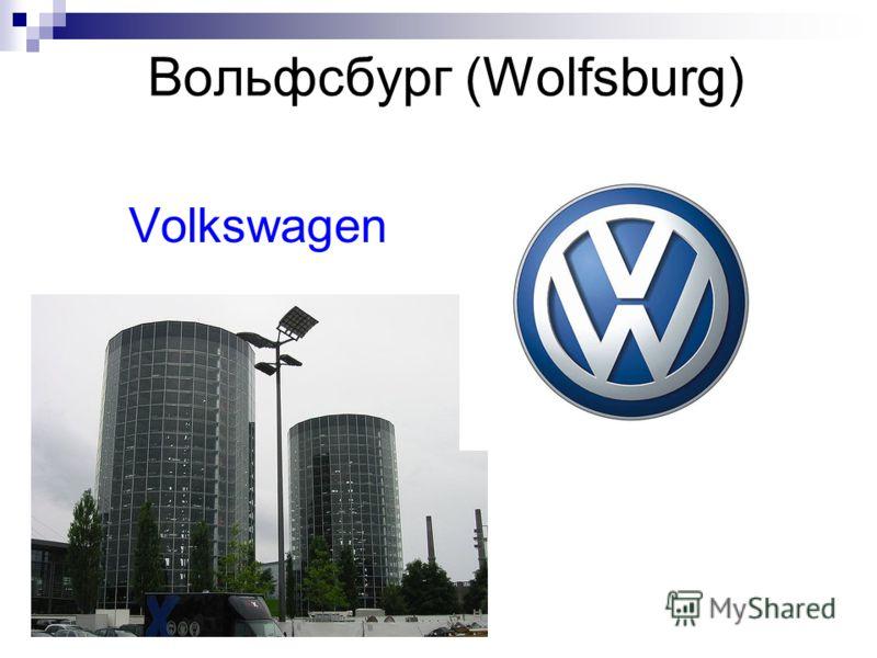 Вольфсбург (Wolfsburg) Volkswagen