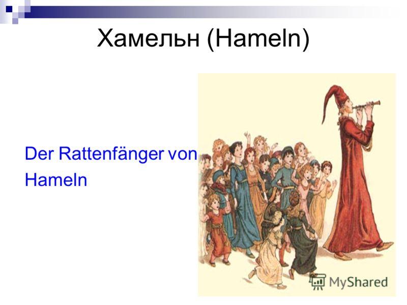 Хамельн (Hameln) Der Rattenfänger von Hameln
