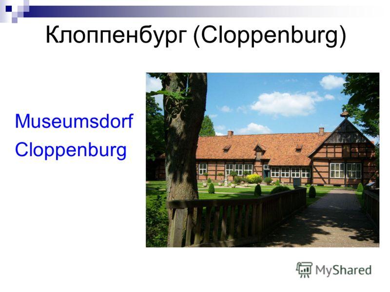 Клоппенбург (Cloppenburg) Museumsdorf Cloppenburg