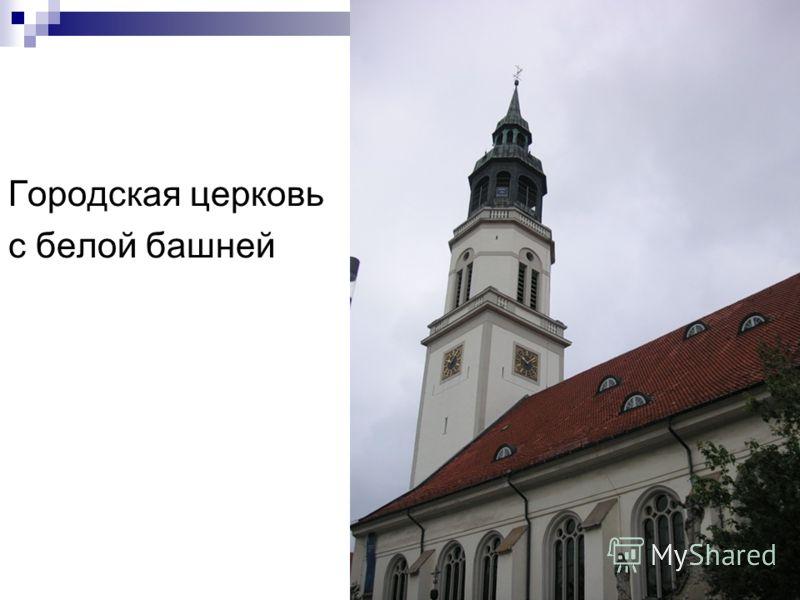 Городская церковь с белой башней