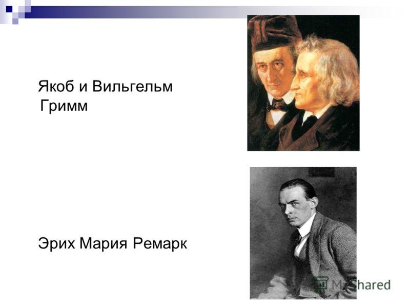 Якоб и Вильгельм Гримм Эрих Мария Ремарк