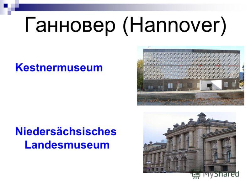 Ганновер (Hannover) Kestnermuseum Niedersächsisches Landesmuseum
