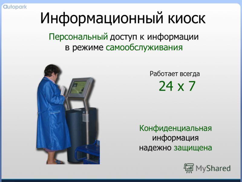 Информационный киоск Персональный доступ к информации в режиме самообслуживания Работает всегда 24 х 7 Конфиденциальная информация надежно защищена