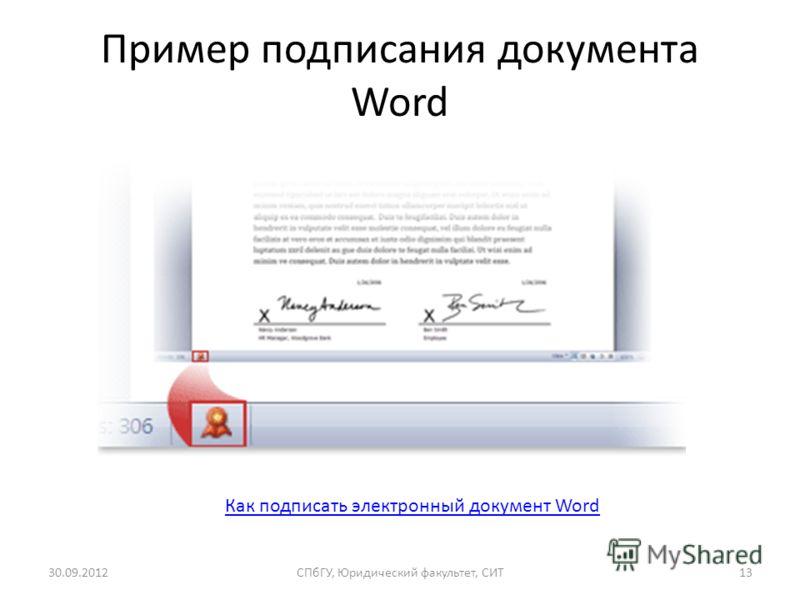 Пример подписания документа Word 01.07.2012СПбГУ, Юридический факультет, СИТ13 Как подписать электронный документ Word