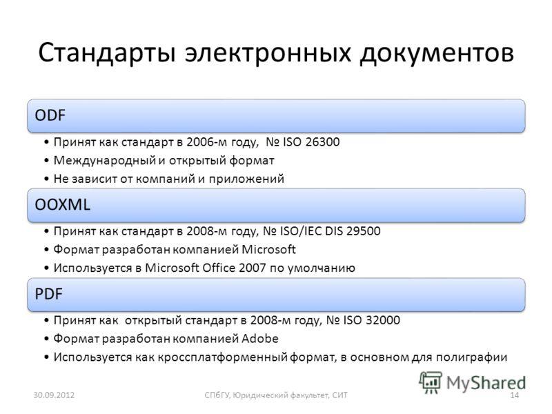 Стандарты электронных документов ODF Принят как стандарт в 2006-м году, ISO 26300 Международный и открытый формат Не зависит от компаний и приложений OOXML Принят как стандарт в 2008-м году, ISO/IEC DIS 29500 Формат разработан компанией Microsoft Исп