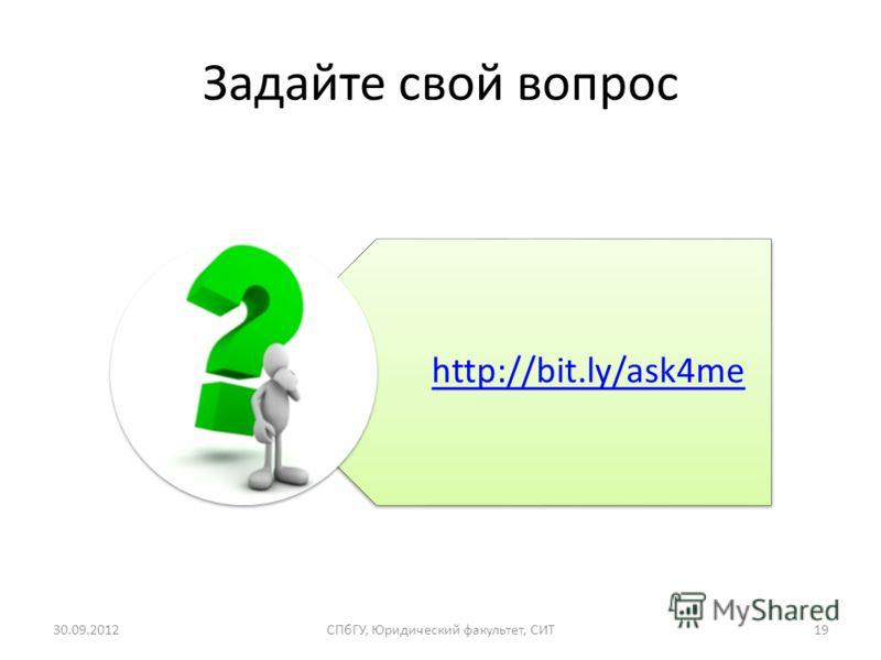 Задайте свой вопрос http://bit.ly/ask4me СПбГУ, Юридический факультет, СИТ1901.07.2012