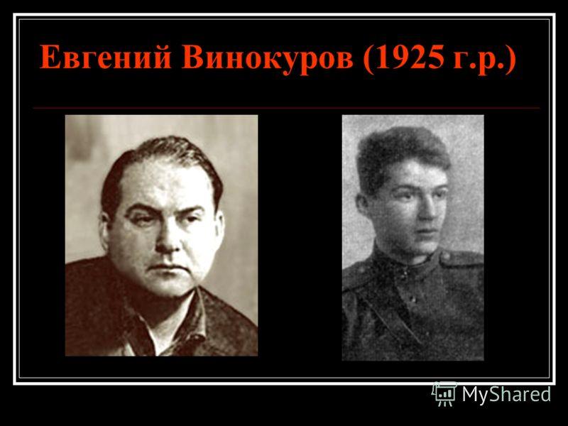 Евгений Винокуров (1925 г.р.)