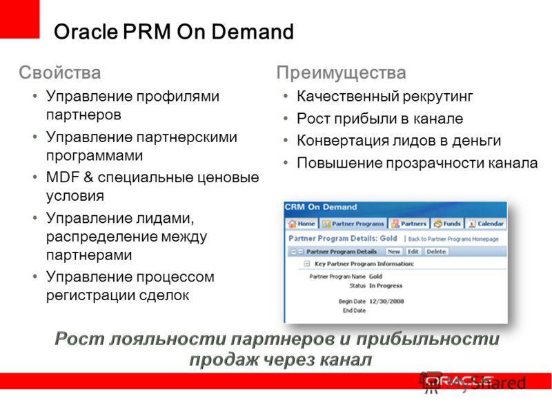 Свойства Управление профилями партнеров Управление партнерскими программами MDF & специальные ценовые условия Управление лидами, распределение между партнерами Управление процессом регистрации сделок Oracle PRM On Demand Преимущества Качественный рек