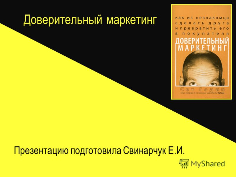 Презентацию подготовила Свинарчук Е.И. Доверительный маркетинг