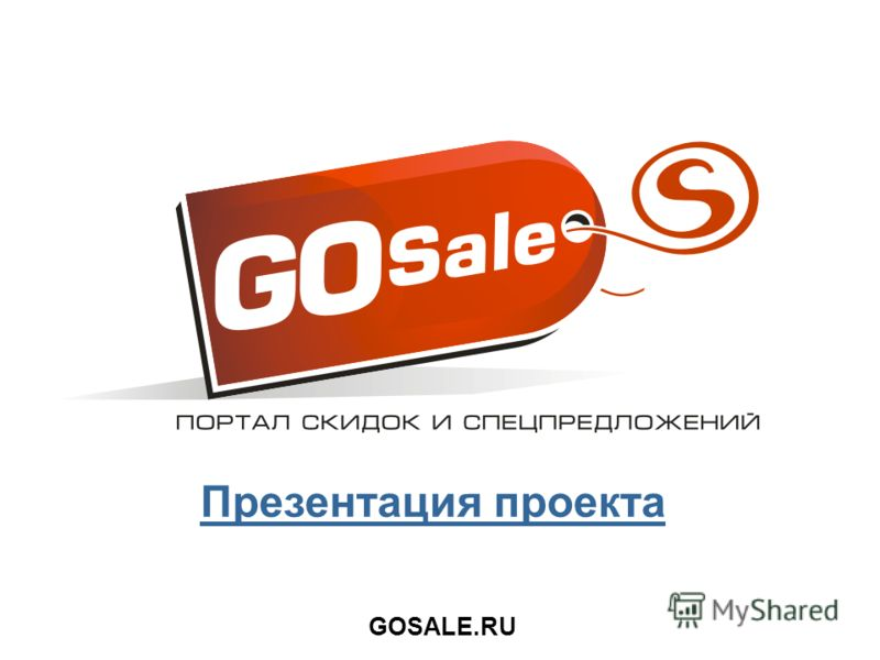 GOSALE.RU Презентация проекта