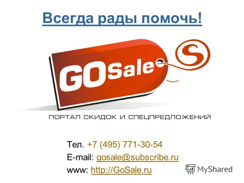 GOSALE.RU Тел. +7 (495) 771-30-54 E-mail: gosale@subscribe.rugosale@subscribe.ru www: http://GoSale.ru Всегда рады помочь!