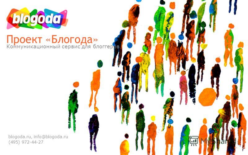 blogoda.ru, info@blogoda.ru (495) 972-44-27 Проект «Блогода» Коммуникационный сервис для блоггеров