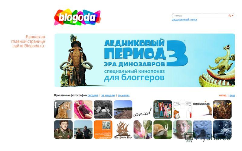 Баннер на главной странице сайта Blogoda.ru.