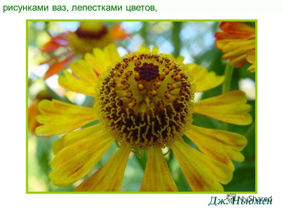 рисунками ваз, лепестками цветов, Дж. Ньюмен