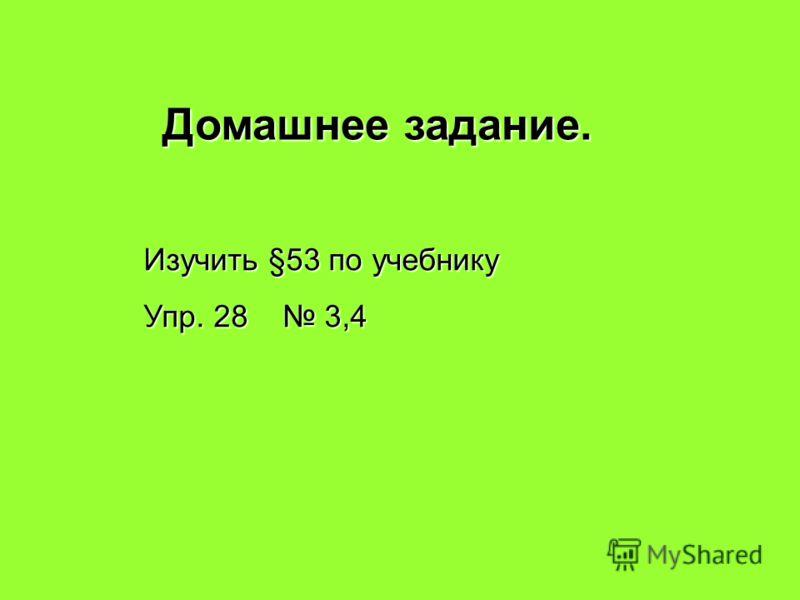 Домашнее задание. Изучить §53 по учебнику Упр. 28 3,4
