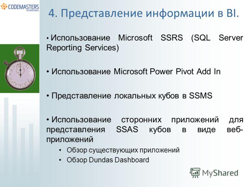 Использование Microsoft SSRS (SQL Server Reporting Services) Использование Microsoft Power Pivot Add In Представление локальных кубов в SSMS Использование сторонних приложений для представления SSAS кубов в виде веб- приложений Обзор существующих при