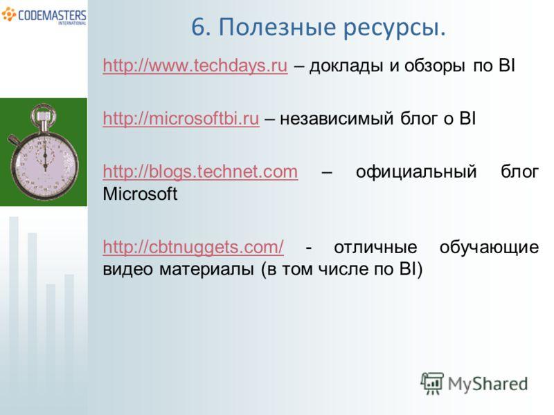 http://www.techdays.ruhttp://www.techdays.ru – доклады и обзоры по BI http://microsoftbi.ruhttp://microsoftbi.ru – независимый блог о BI http://blogs.technet.comhttp://blogs.technet.com – официальный блог Microsoft http://cbtnuggets.com/http://cbtnug