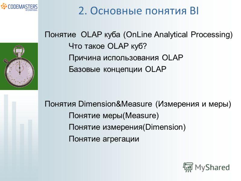 Понятие OLAP куба (OnLine Analytical Processing) Что такое OLAP куб? Причина использования OLAP Базовые концепции OLAP Понятия Dimension&Measure (Измерения и меры) Понятие меры(Measure) Понятие измерения(Dimension) Понятие агрегации 2. Основные понят