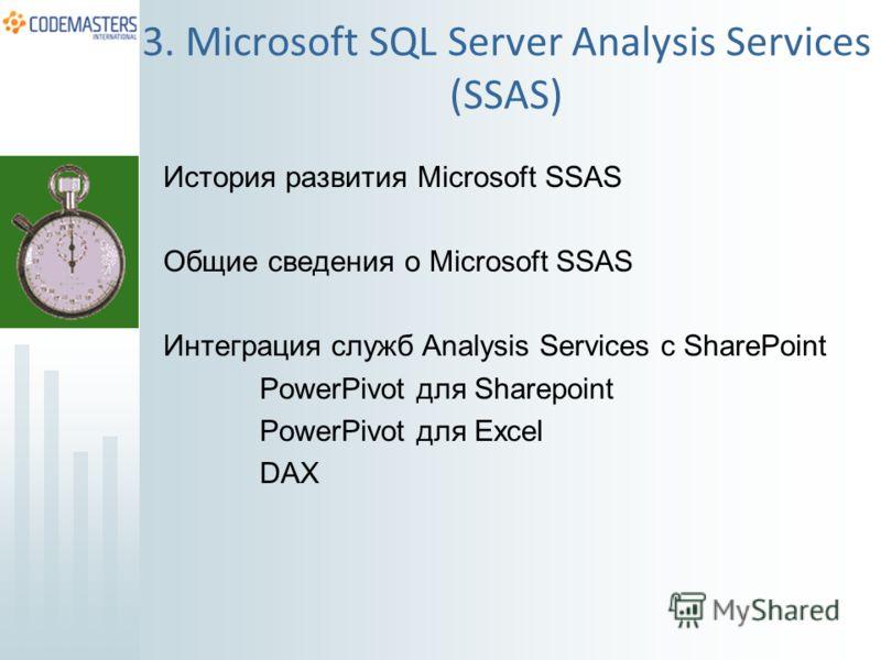 История развития Microsoft SSAS Общие сведения о Microsoft SSAS Интеграция служб Analysis Services с SharePoint PowerPivot для Sharepoint PowerPivot для Excel DAX 3. Microsoft SQL Server Analysis Services (SSAS)