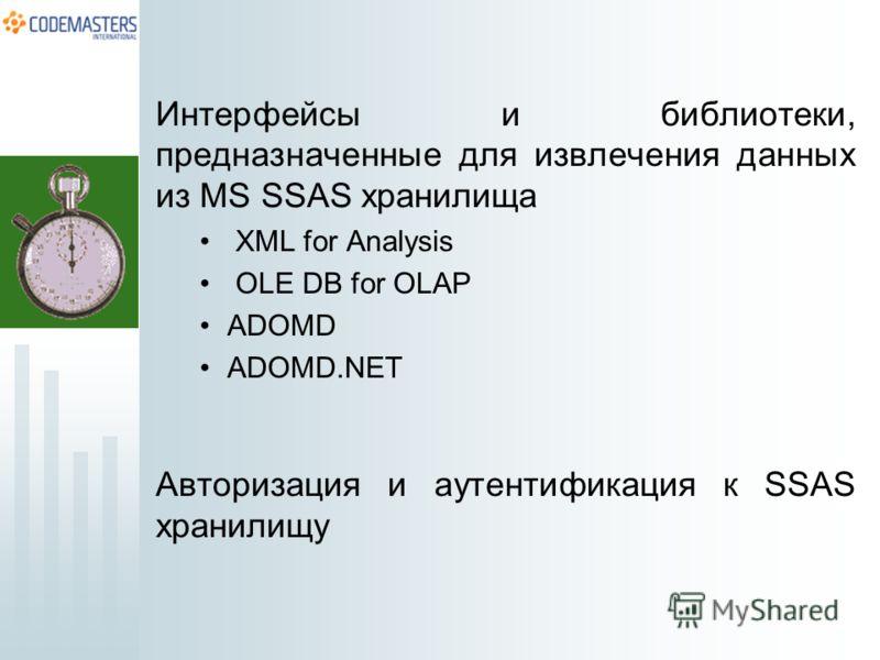 Интерфейсы и библиотеки, предназначенные для извлечения данных из MS SSAS хранилища XML for Analysis OLE DB for OLAP ADOMD ADOMD.NET Авторизация и аутентификация к SSAS хранилищу