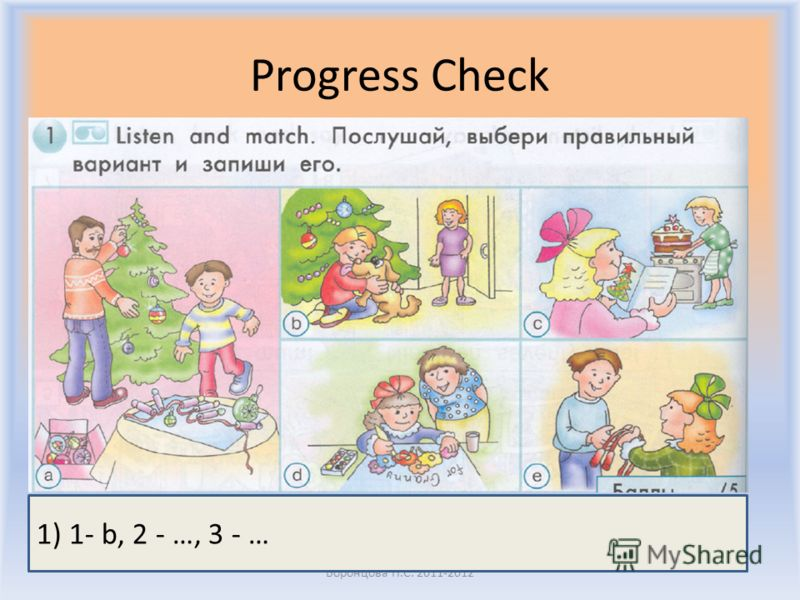 Progress Check Воронцова Н.С. 2011-2012 1) 1- b, 2 - …, 3 - …