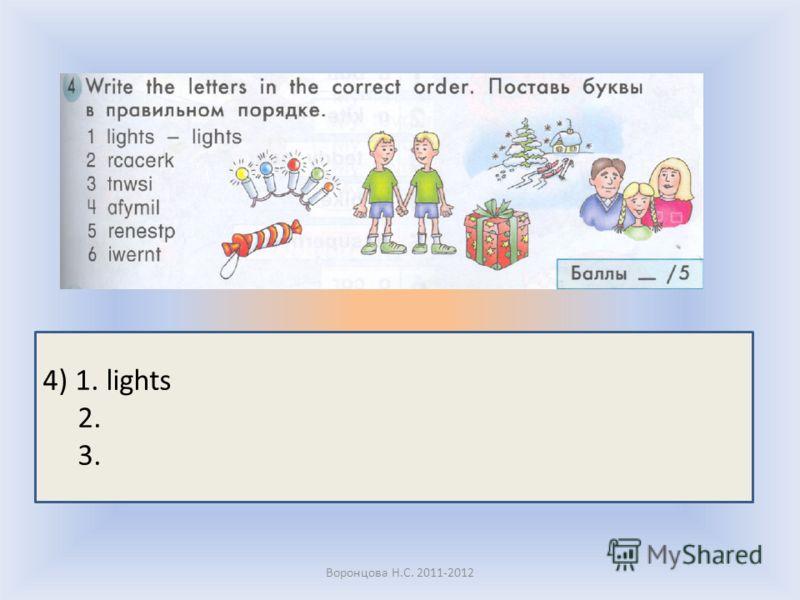 Воронцова Н.С. 2011-2012 4) 1. lights 2. 3.