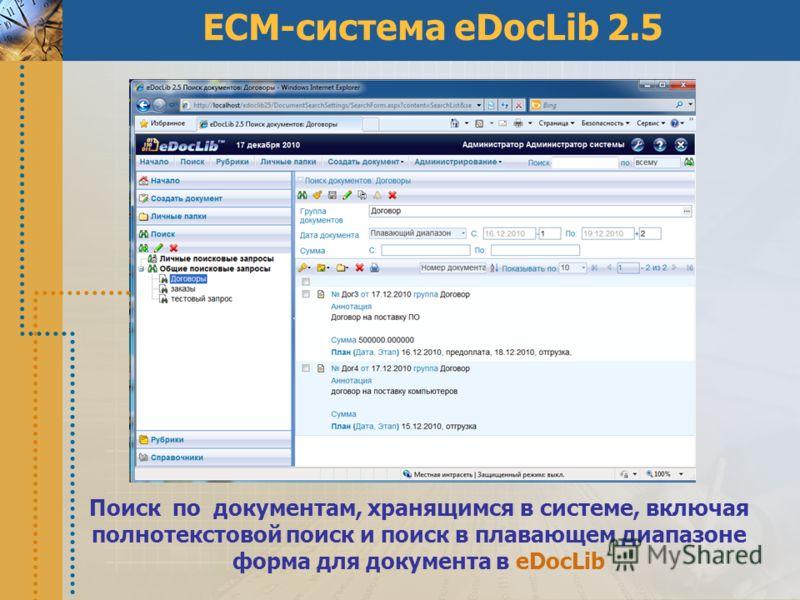 ECM-система eDocLib 2.5 Поиск по документам, хранящимся в системе, включая полнотекстовой поиск и поиск в плавающем диапазоне форма для документа в eDocLib