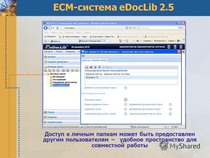 ECM-система eDocLib 2.5 Доступ к личным папкам может быть предоставлен другим пользователям – удобное пространство для совместной работы