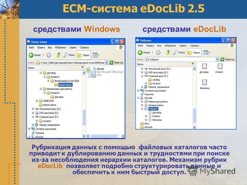 ECM-система eDocLib 2.5 Рубрикация данных с помощью файловых каталогов часто приводит к дублированию данных и трудностями при поиске из-за несоблюдения иерархии каталогов. Механизм рубрик eDocLib позволяет подробно структурировать данные и обеспечить
