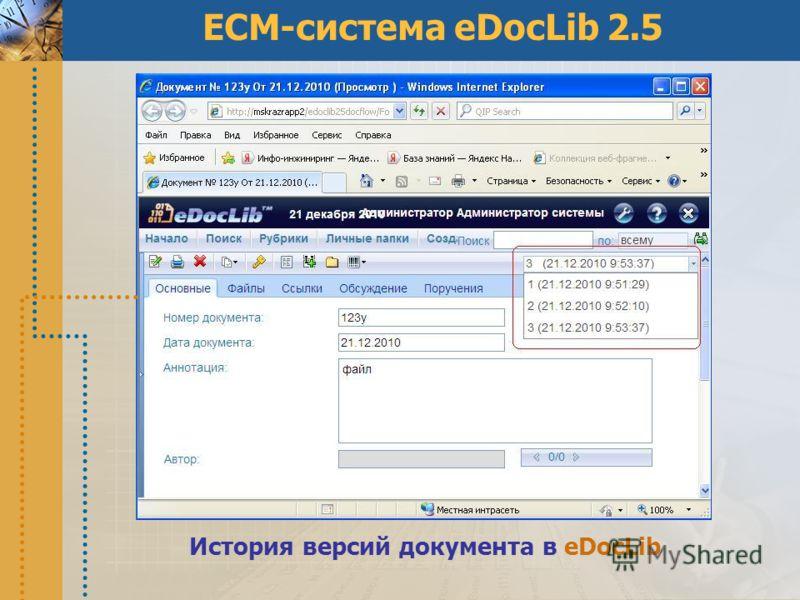 История версий документа в eDocLib ECM-система eDocLib 2.5