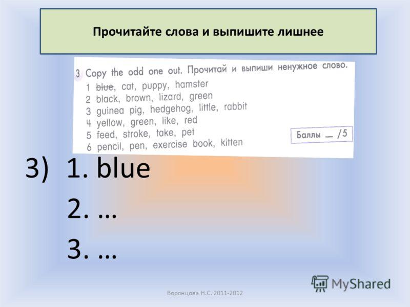 3)1. blue 2. … 3. … Воронцова Н.С. 2011-2012 Прочитайте слова и выпишите лишнее