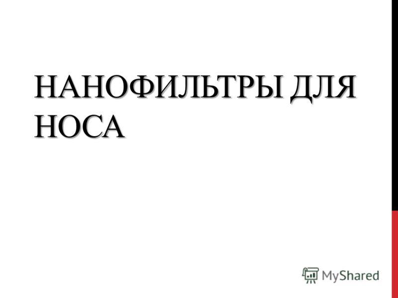 НАНОФИЛЬТРЫ ДЛЯ НОСА