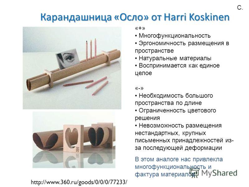 Карандашница «Осло» от Harri Koskinen http://www.360.ru/goods/0/0/0/77233/ «+» Многофункциональность Эргономичность размещения в пространстве Натуральные материалы Воспринимается как единое целое «-» Необходимость большого пространства по длине Огран