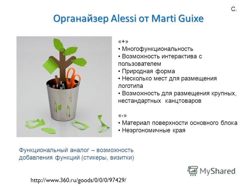Органайзер Alessi от Marti Guixe http://www.360.ru/goods/0/0/0/97429/ «+» Многофункциональность Возможность интерактива с пользователем Природная форма Несколько мест для размещения логотипа Возможность для размещения крупных, нестандартных канцтовар