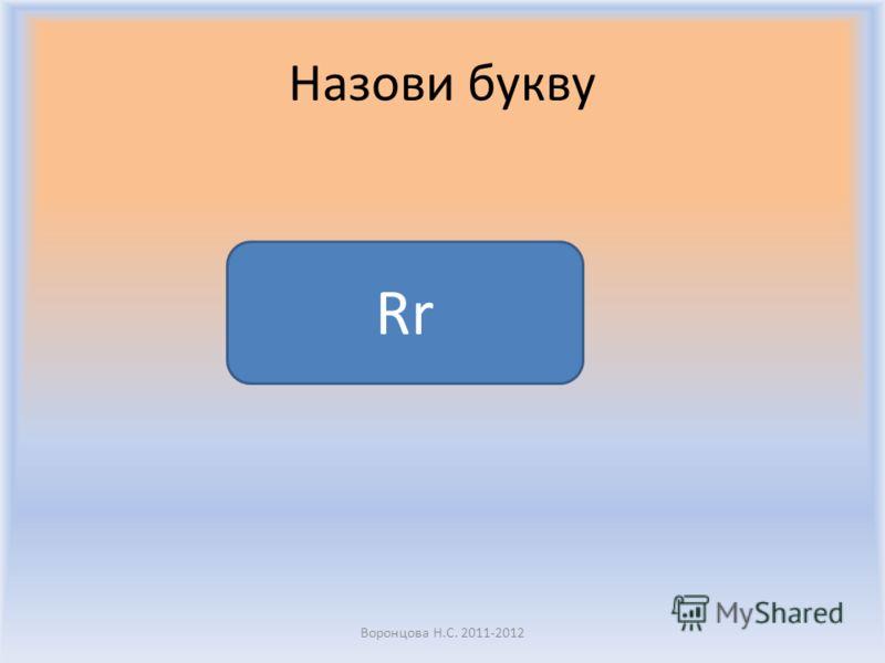 Назови букву Воронцова Н.С. 2011-2012 Pp