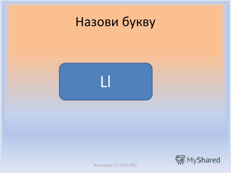 Назови букву Воронцова Н.С. 2011-2012 Tt