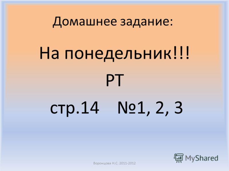 Назови букву Воронцова Н.С. 2011-2012 Mm