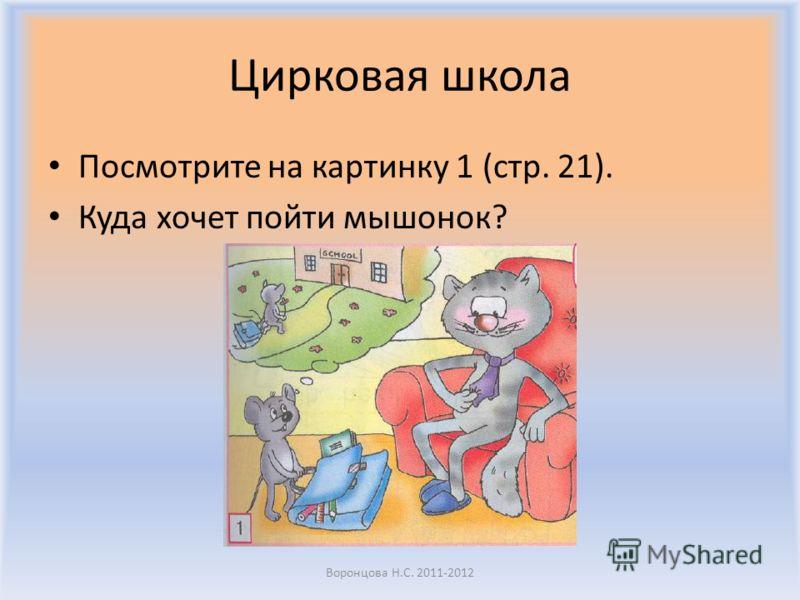 Песня «Маленькие карандашики» Воронцова Н.С. 2011-2012