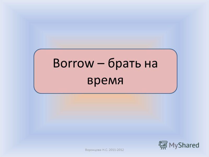 Послушайте историю и проследите за картинками Воронцова Н.С. 2011-2012