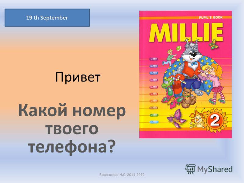 Привет Какой номер твоего телефона? 19 th September Воронцова Н.С. 2011-2012